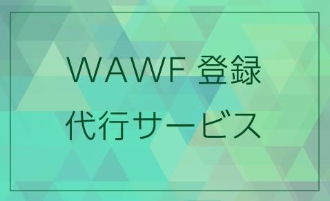 WAWF登録代行サービス